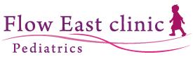 フローイーストクリニック(Flow East clinic Pediatrics) 小児科・アレルギー科・予防接種・各種検診(Allergic disease・Vaccination・Child health check)