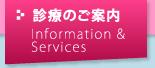 診療のご案内 - Information&Services