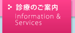 診療のご案内 - Information&Services