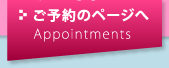 ご予約のページへ - Appointments